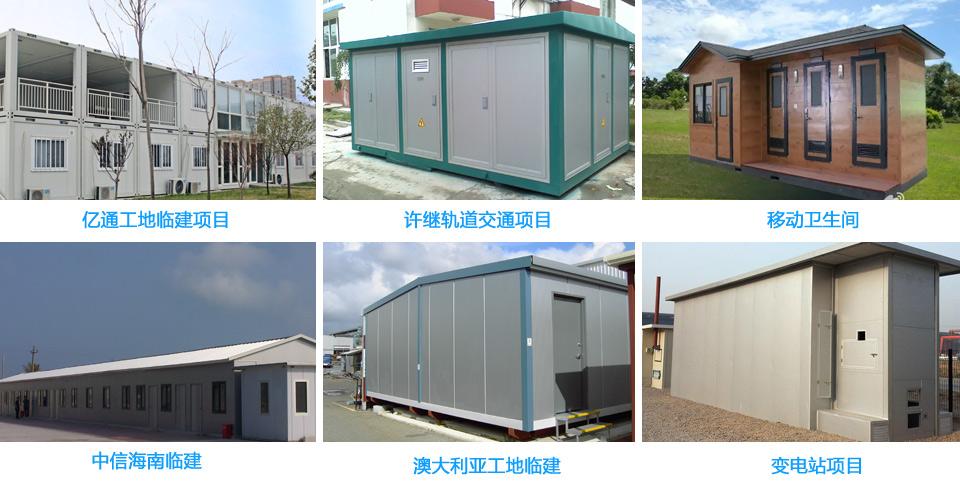 工业设施,工地临建 - 工业设施工地临建-集成房屋建筑